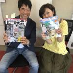 今日のマガジンチェックは讃岐と江戸時代!(^^)!