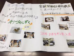 東高_和菓子甲子園04