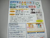 2012062901.jpg