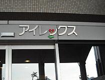 2012120701.jpg