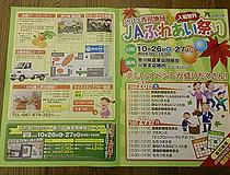 2013102501.jpg